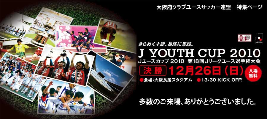 J Youth Cup2010 特集ページ(大...